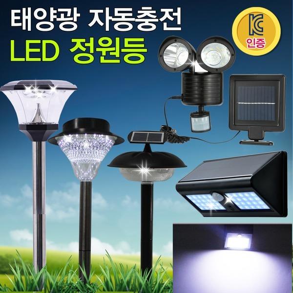 LED 정원등/센서등/태양광정원등/데크등/태양열정원등