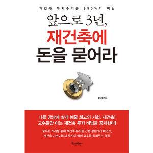 앞으로 3년 재건축에 돈을 묻어라  원앤원북스   김선철
