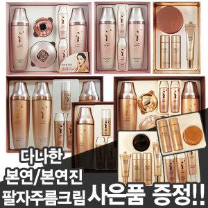 다나한 본연/본연진/2종/3종/4종/RG2 팔자주름크림