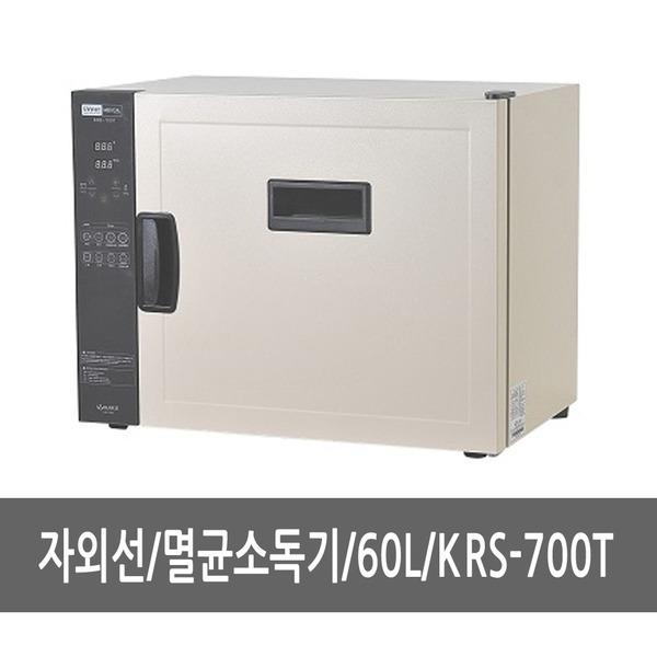 자외선소독기/멸균소독기(60L)-KRS-700T/병원용소독기