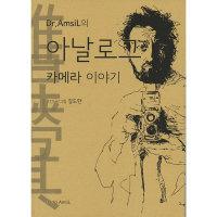 Dr.AmsiL의 아날로그 카메라 이야기  스튜디오암실   김도한