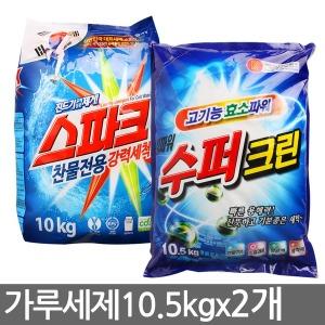 (10.5kg+10.5kg) 슈퍼크린X2개 스파크 세탁세제 비트