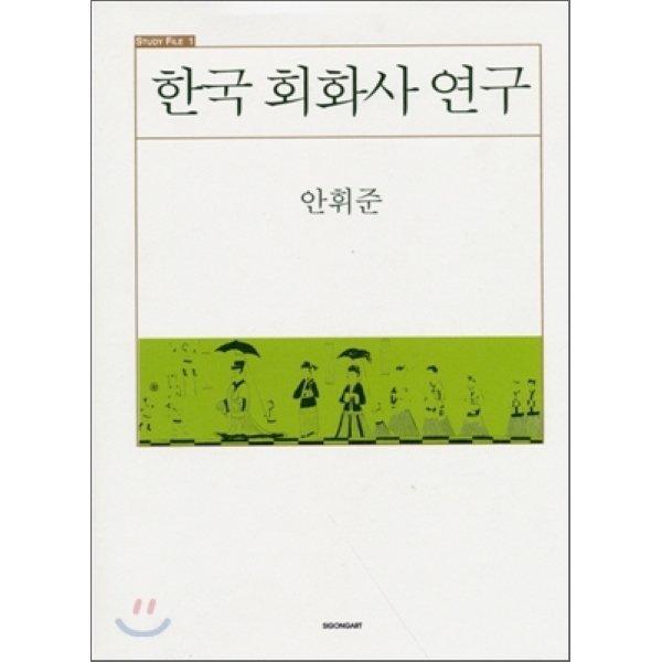 한국 회화사 연구  안휘준