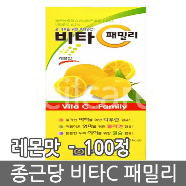 종근당 비타C 패밀리 레몬맛 100정/쏠라씨/비타씨