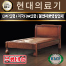 현대돌침대/흙침대/1022S/1022Q/공장직영/철저한 AS
