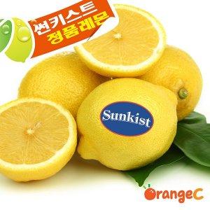 팬시 레몬 20개입(120g내외) 썬키스트 미국산