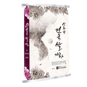 17년도 전국쌀자랑 신동진 당일도정 박스배송