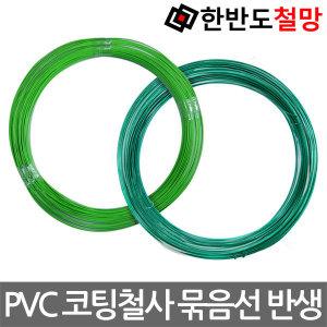 철사 철선 PVC코팅 묶음선 지지선 반생 양계망 능형망
