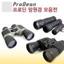 프로딘 망원경 단망경 쌍안경 줌 천체등산 스포츠관람