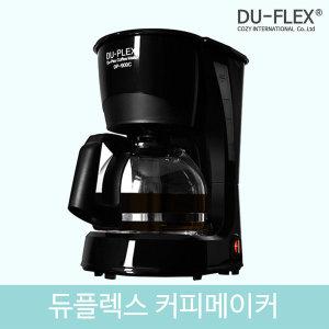 듀플렉스 DP-900C/커피메이커