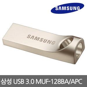 삼성정식정품 USB3.0 128GB MUF-128BA 외장메모리