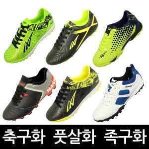 낫소 챔피언 축구화 아동 성인용/풋살화 족구화