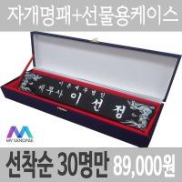 자개명패/마이상패/J-001/나무명패/선물용명패/책상패
