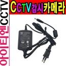 DC12V 500mA CCTV 돔 박스 소형 감시카메라 아답터