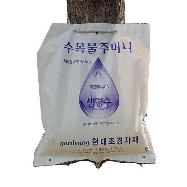 수목물주머니(수액세트포함)/나무물주머니