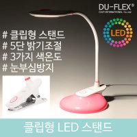 듀플렉스 DP-350LS/LED스탠드/클립형