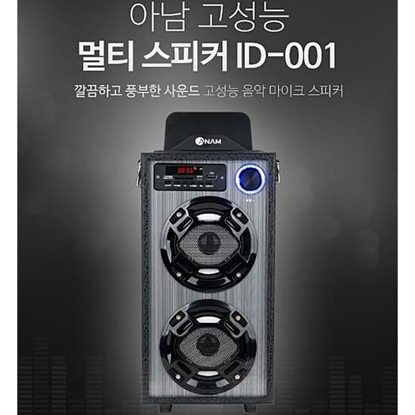 아남 앰프스피커 ID-001 SD USB재생 FM라디오 마이크