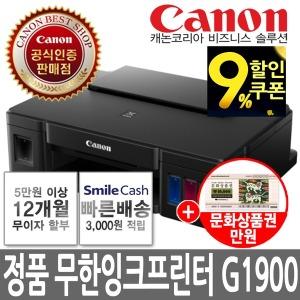 CHCM 캐논 PIXMA G1900 무한잉크프린터