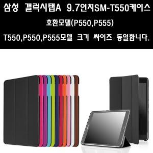 삼성 갤럭시탭A 9.7인치 P555/P550/T550 케이스
