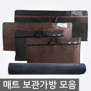 전기매트 온수매트 카페트 이불 보관/수납가방/케이스