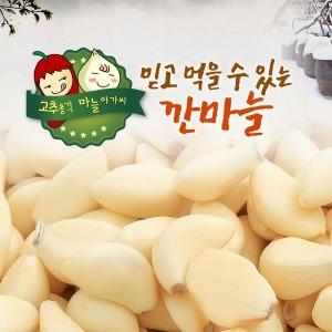 2017년 국내산 햇깐마늘/500g/특가판매/당일발송