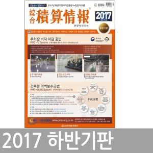 2017년 종합 적산정보 (하반기) : 2017년 하반기판  품셈
