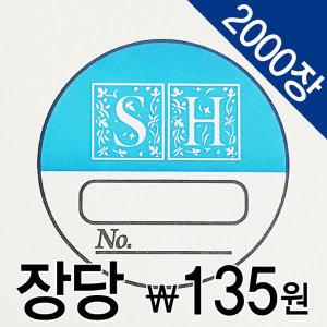 종이 주차스티커 스티커제작 2000장