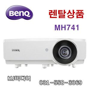 렌탈  벤큐 MH741/FULL-HD/4000안시
