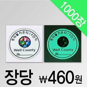 야광주차스티커 주문제작 야광UV인쇄 1000장