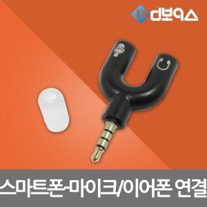 TRRS플러그/스마트폰/마이크/이어폰/변환젠더/4극