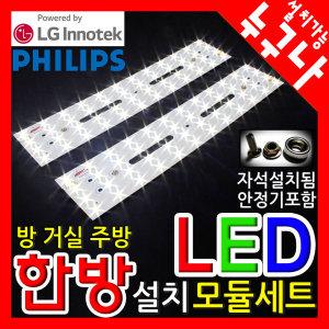 LED모듈 한방설치세트 국산 LG칩 가정용 필립스안정기