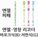 엔젤피페 어린이컬러리코더 저먼식G 바로크식B 리코더