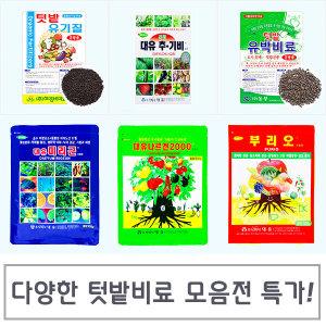 친환경 텃밭 비료 모음전 / 유기질 유박 요소 복합 /