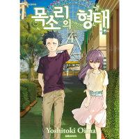 목소리의 형태 4  대원씨아이   Yoshitoki Oima