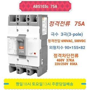 LS산전 ABS103c 75A 배선용차단기 3P75A MCCB ABS103b