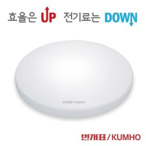 금호번개표 LED 원형방등 50W 60W 거실등 방등 KS인증