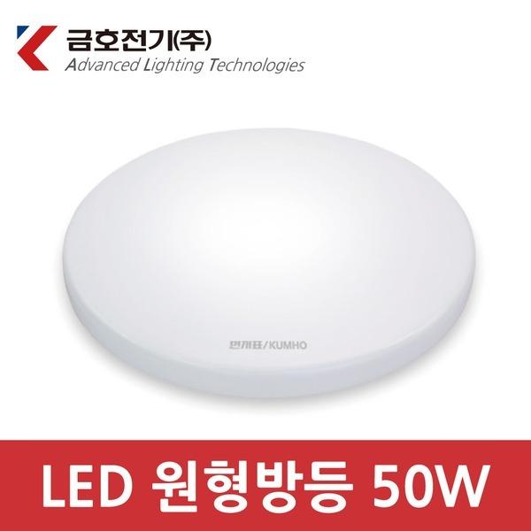 금호전기 LED 원형 방등 50W 60W 거실등조명