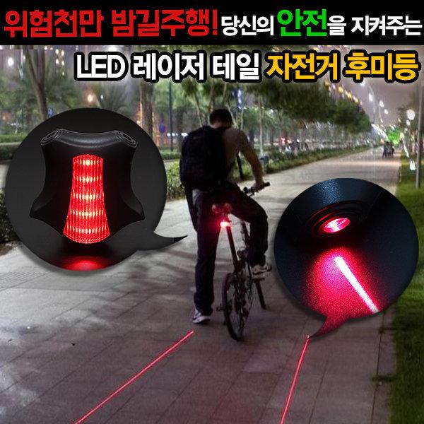 LED 자전거 라이트 후미등 모음전 자전거용품 전조등