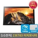 LG 23ET63 23인치모니터/안전포장/터치모니터/IP