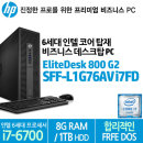 EliteDesk 800 G2 SFF L1G76AV I7FD (인텔코어 i7-6700 /D