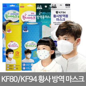 국산 애니가드황사마스크10매 KF80/KF94/일회용마스크