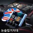 (논슬립패드) 차량용거치대/휴대폰/핸드폰/스마트폰