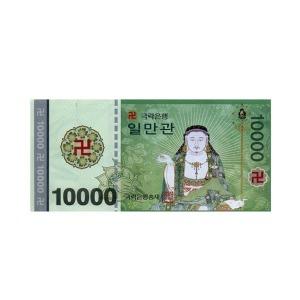 지전 일만관 - 노자돈/종이돈/영가돈/저승돈 (100장)