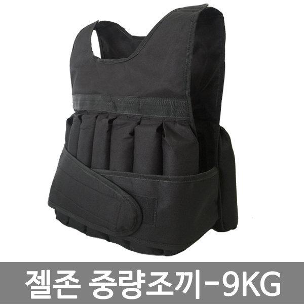 젤존 9Kg 중량조끼 웨이트조끼 모래주머니 중량밴드