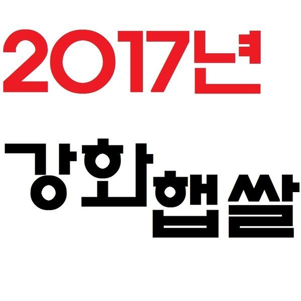 2018년산 강화섬쌀 20kg/쌀/햅쌀/백미/맛있는밥