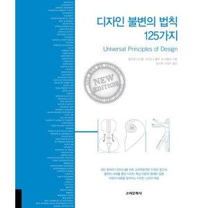 디자인 불변의 법칙 125가지 -디자인 불변의 법칙 6   고려문화사   윌리엄 리드