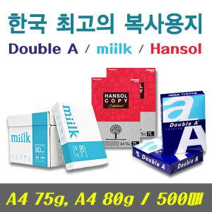 복사용지/밀크/한솔/더블에이/500매/A4/인쇄용지