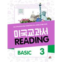 미국교과서 READING BASIC 3  길벗스쿨   오석태  최신 미국교과서의 핵심