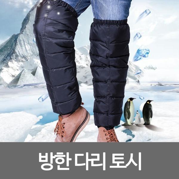방한토시/무릎토시/오토바이/발토시/무릎보호대