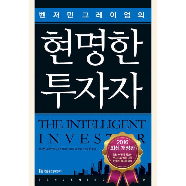 현명한 투자자   국일증권경제연구소   벤저민 그레이엄